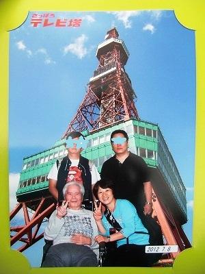 テレビ塔で撮った写真