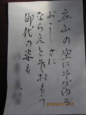 20130917toyama (2)