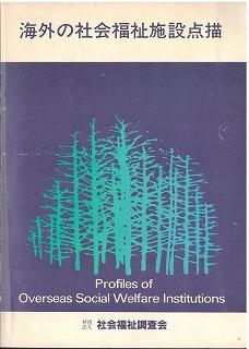 海外の社会福祉施設点描 1982