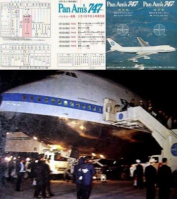 PA 747 初来日