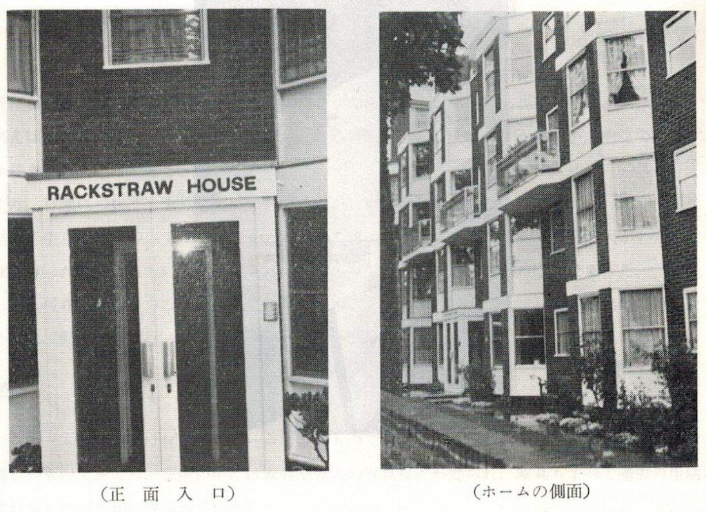 252  Rackstraw House