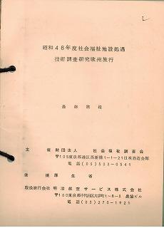 調査会 1973 携行旅程 表紙