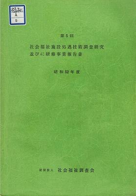 191 報告書 1977