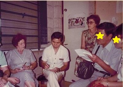 Israel 1 of 1 1979 Aug.
