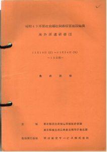 TMG研修団 1974