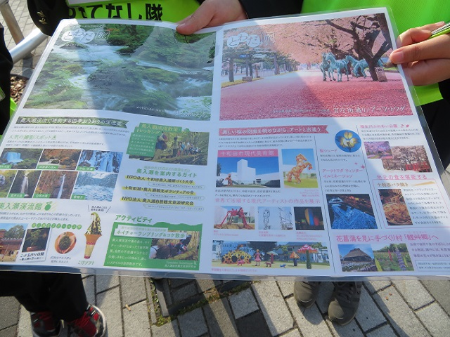 十和田市観光パンフレット