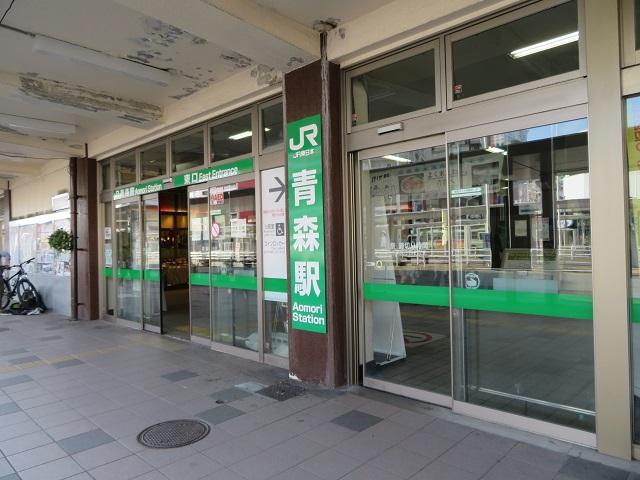 青森駅東口