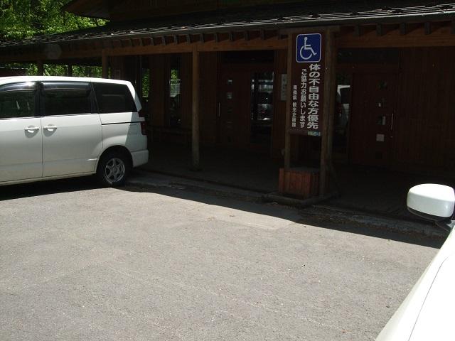石ケ戸休憩所車いす専用駐車場