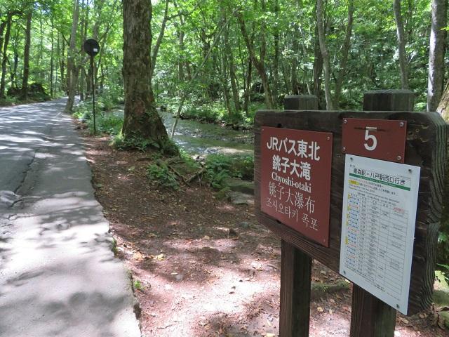 銚子大滝バス停